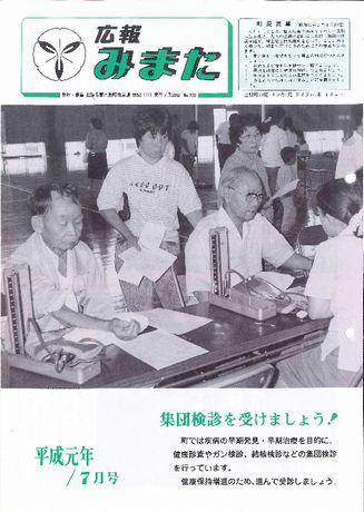 広報みまた1989年7月号