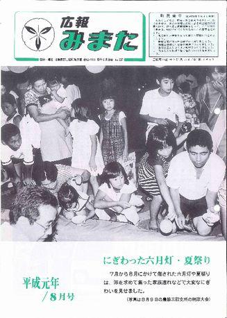 広報みまた1989年8月号