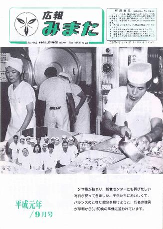 広報みまた1989年9月号