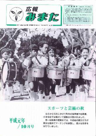 広報みまた1989年10月号