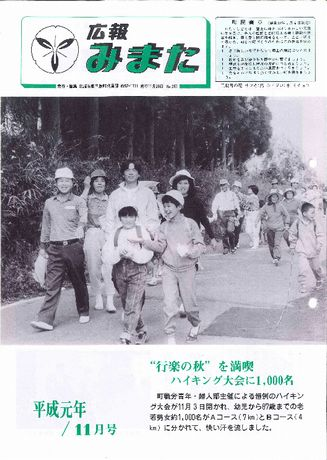広報みまた1989年11月号