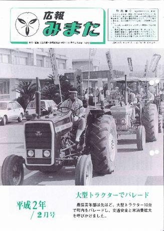 広報みまた1990年2月号