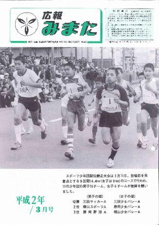 広報みまた1990年3月号
