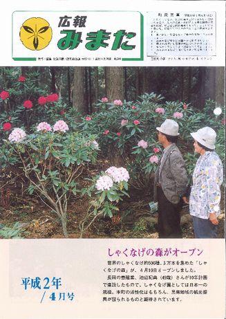 広報みまた1990年4月号