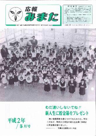 広報みまた1990年5月号