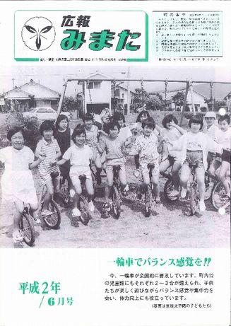 広報みまた1990年6月号