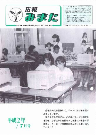 広報みまた1990年7月号