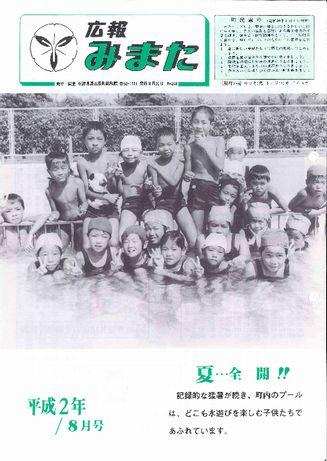 広報みまた1990年8月号