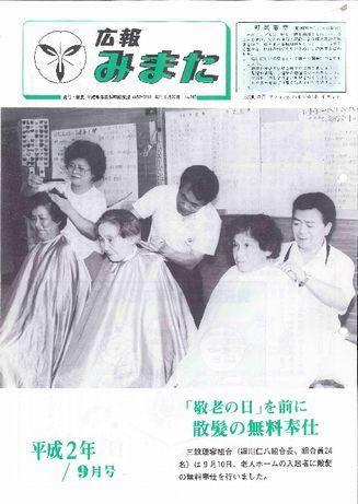 広報みまた1990年9月号