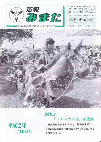 広報みまた1990年10月号