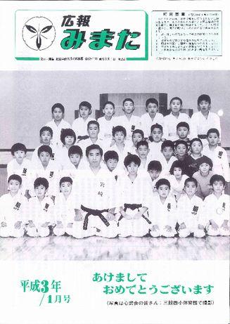 広報みまた1991年1月号