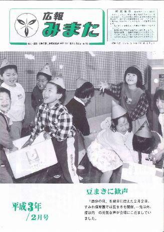 広報みまた1991年2月号