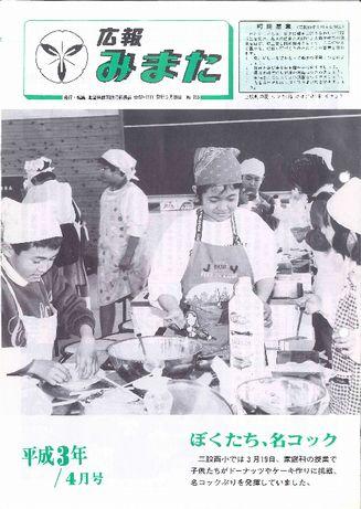 広報みまた1991年4月号