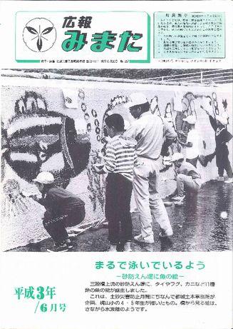 広報みまた1991年6月号