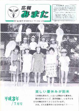 広報みまた1991年7月号