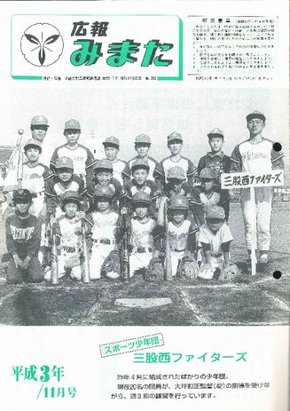 広報みまた1991年11月号