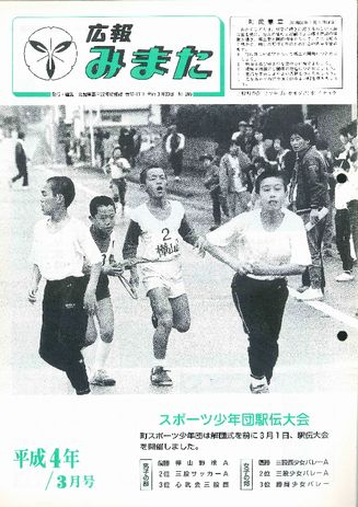 広報みまた1992年3月号