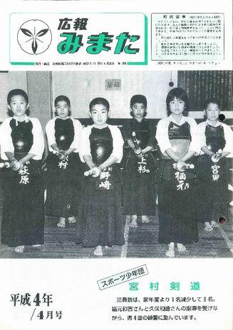 広報みまた1992年4月号