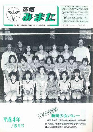 広報みまた1992年5月号