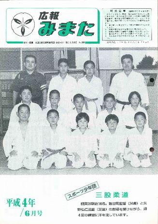 広報みまた1992年6月号