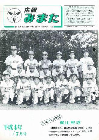 広報みまた1992年7月号