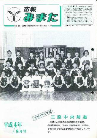 広報みまた1992年8月号