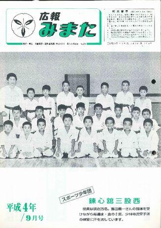 広報みまた1992年9月号