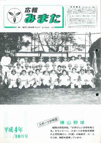 広報みまた1992年10月号