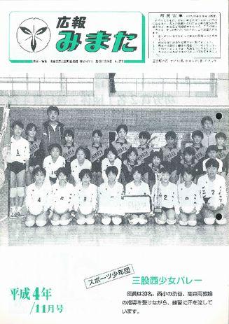 広報みまた1992年11月号