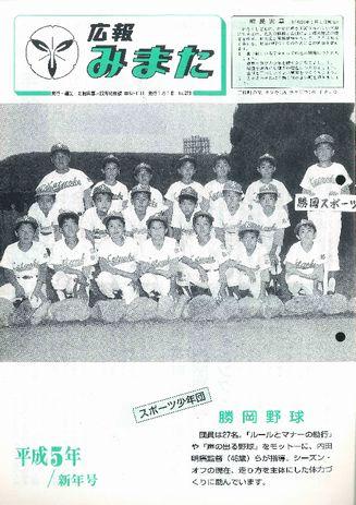 広報みまた1993年1月号