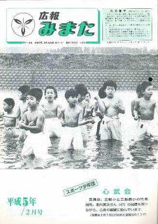 広報みまた1993年2月号