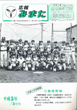 広報みまた1993年3月号