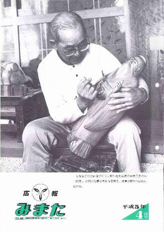 広報みまた1993年4月号