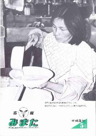 広報みまた1993年5月号