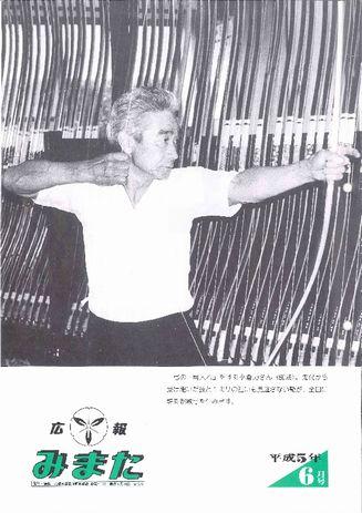 広報みまた1993年6月号