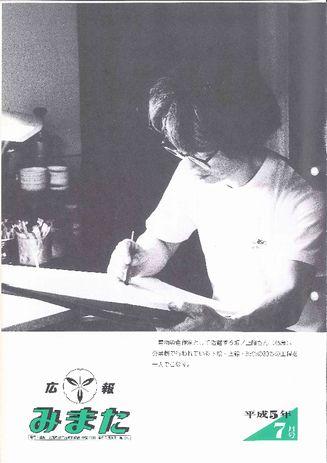 広報みまた1993年7月号