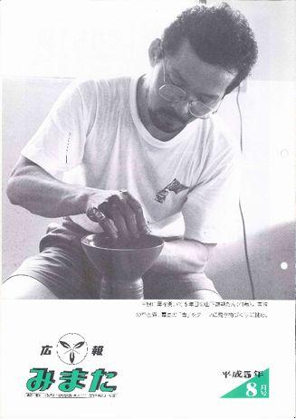 広報みまた1993年8月号
