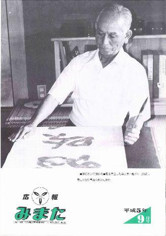 広報みまた - 1993年 - 三股町公式ホームページ