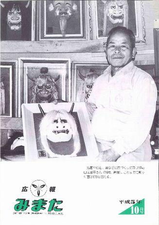 広報みまた1993年10月号