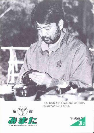 広報みまた1994年3月号