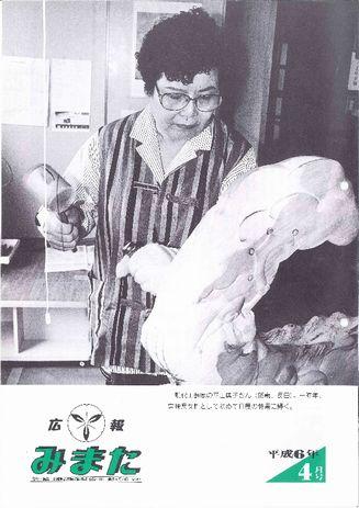 広報みまた1994年4月号
