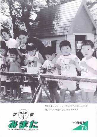 広報みまた1994年7月号