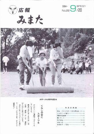 広報みまた1994年9月号