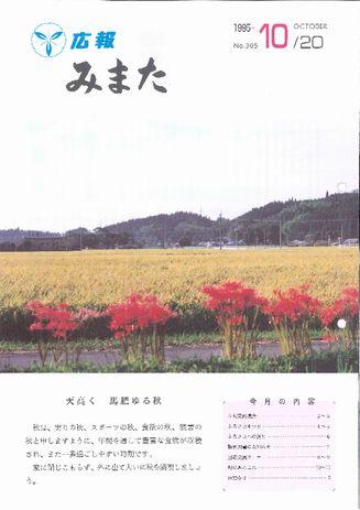 広報みまた - 1995年 - 三股町公式ホームページ