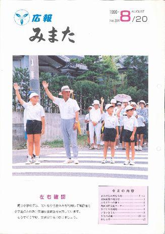 広報みまた - 1996年 (平成8年)