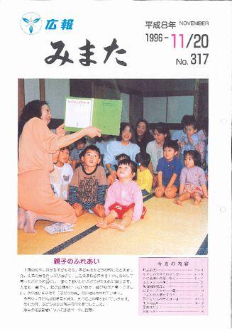 広報みまた - 1996年 - 三股町公式ホームページ