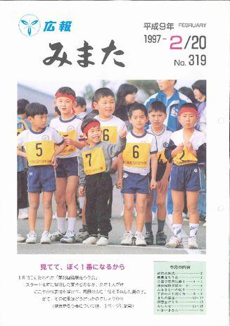 広報みまた1997年2月号