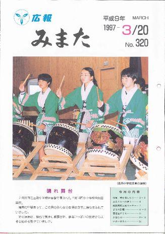 広報みまた1997年3月号