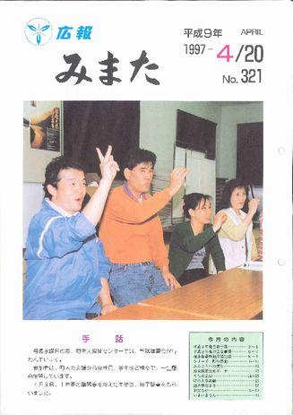 広報みまた1997年4月号