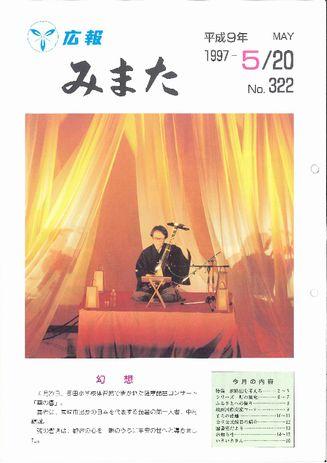 広報みまた1997年5月号